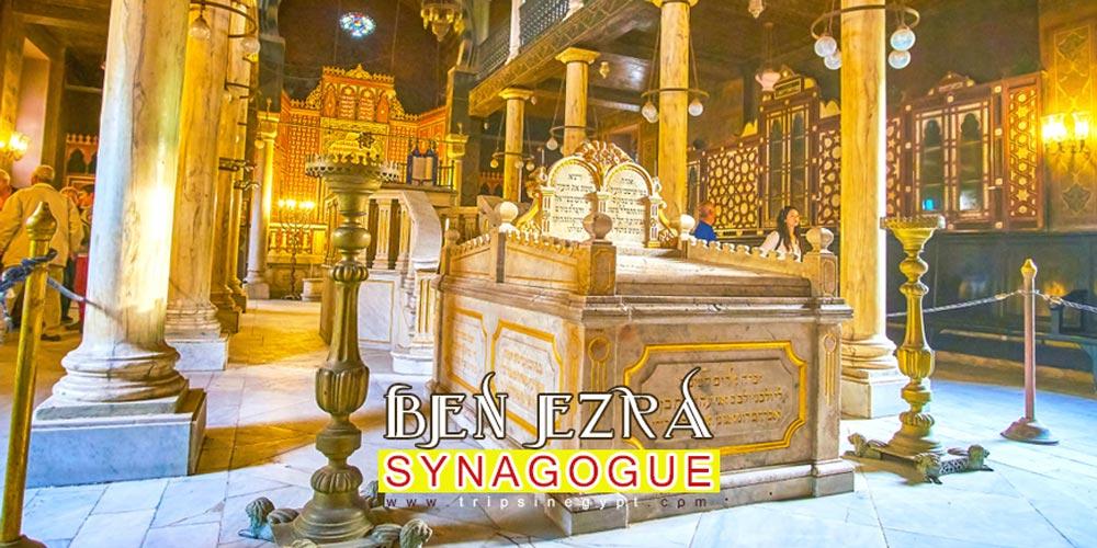 Ben Ezra Synagogue Facts & History | Ben Ezra Synagogue Open Time